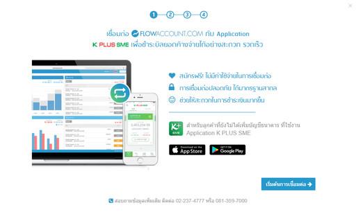 เชื่อมต่อ FlowAccount และ K PLUS SME