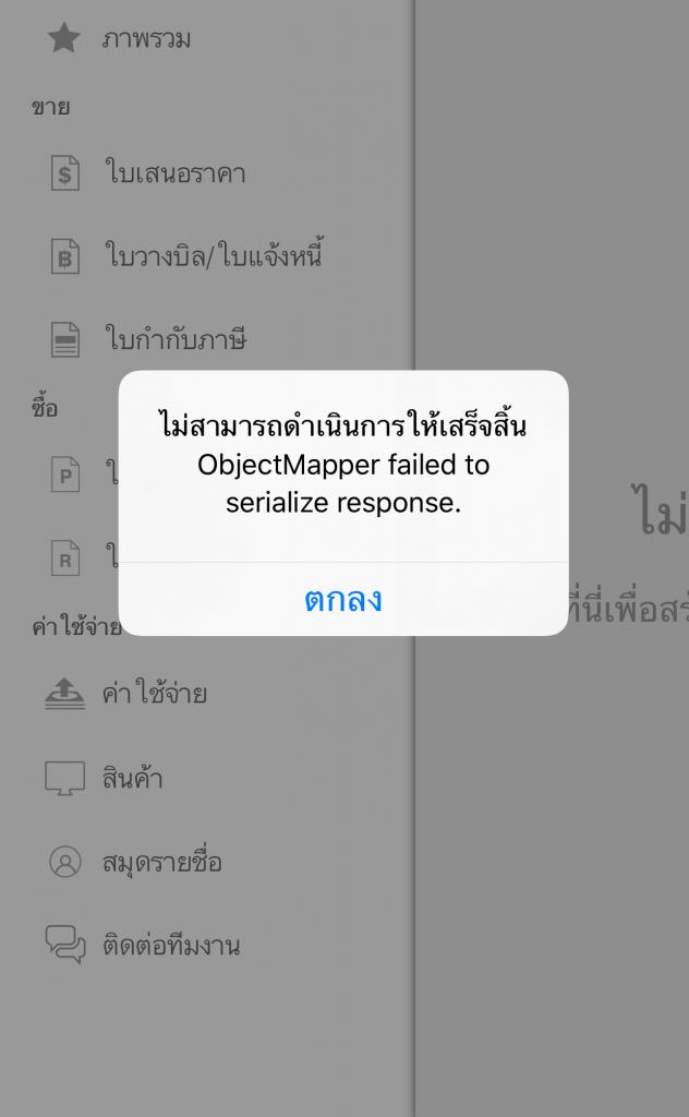 ข้อมูลไม่แสดงในแอป