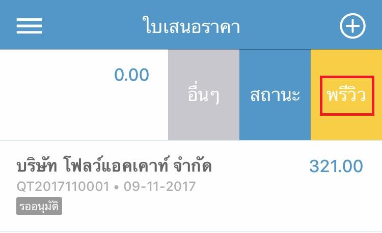 พิมพ์เอกสาร iOS