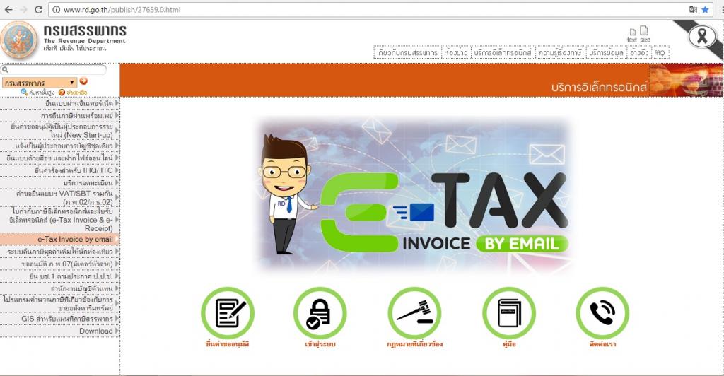 ยื่นคำขอสมัคร E-Tax Invoice By Email