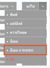 เลือก อีเมล e-invoice