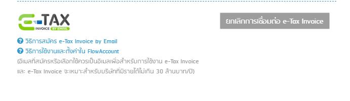 เชื่อมต่อ E-tax Invoice by Email