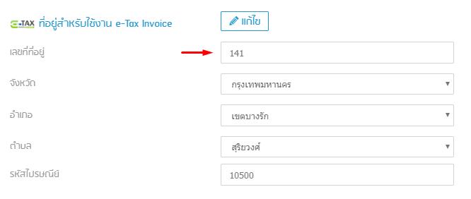 ที่อยู่สำหรับใช้งาน E-tax Invoice